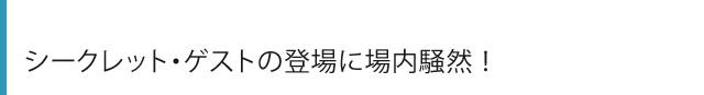 komidashi シークレット・ゲストの登場に場内騒然
