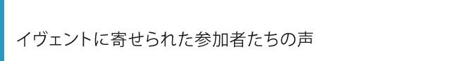komidashi イヴェントに寄せられた参加者たちの声