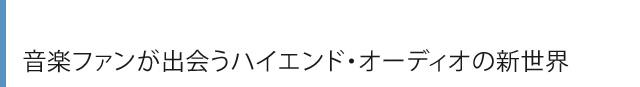 komidashi 音楽ファンが出会うハイエンド・オーディオの新世界