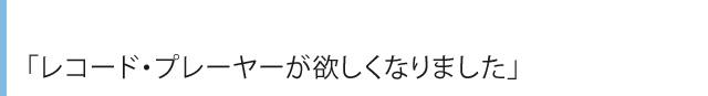 komidashi レコード・プレーヤーが欲しくなりました
